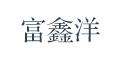 富鑫洋官方旗舰店